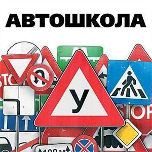 Автошколы Обливской