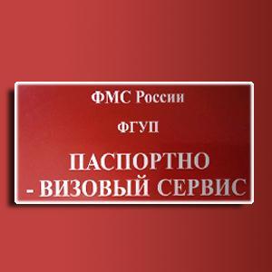 Паспортно-визовые службы Обливской