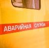 Аварийные службы в Обливской