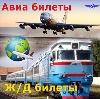 Авиа- и ж/д билеты в Обливской
