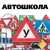 Автошколы в Обливской