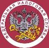 Налоговые инспекции, службы в Обливской