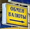 Обмен валют в Обливской