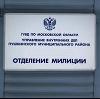 Отделения полиции в Обливской