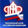 Пенсионные фонды в Обливской