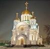 Религиозные учреждения в Обливской
