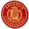 Военкоматы, комиссариаты в Обливской